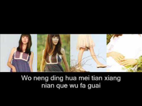 Zhang Li Yin - Love Me feat.Henry (w/Lyrics)