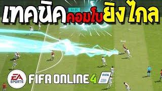 เผยเทคนิค ท่าคอมโบ ยิงไกล สุดโกง FIFA Online 4 ของจริง!!