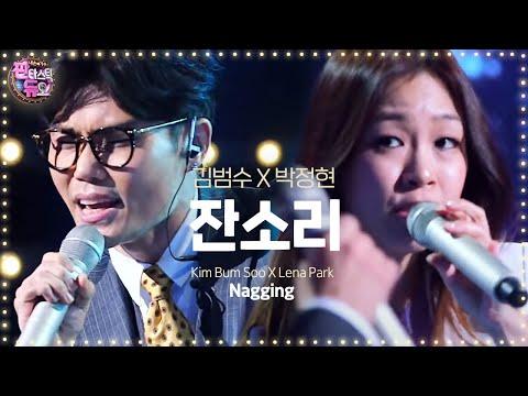 김범수·박정현, 무대를 가지고 노는 신들의 콜라보 '잔소리' 《Fantastic Duo 2》 판타스틱 듀오 2 EP03