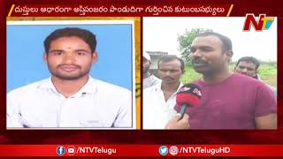Family Members Identified Skeleton Found At Nagarjuna Farm..
