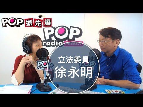 2019-05-22《POP搶先爆》邱明玉專訪 立法委員 徐永明
