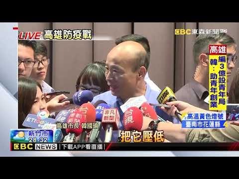 最新》陳其邁赴高雄防疫市長沒去? 韓:分層管理