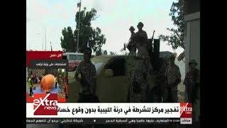 غرفة أخبار| تفجير مركز للشرطة في درنة الليبية بدون وق ...