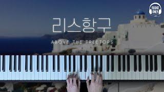 """메이플스토리 Maplestory """"리스항구(Lith Harbor - Above the Treetops)"""" 피아노 커버 Piano Cover"""