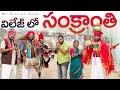 Gangavva's My Village Show Sankranti celebrations, watch it