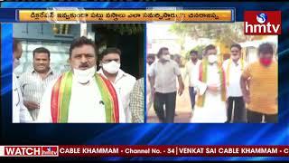 TDP leader Chinarajappa slams AP CM YS Jaganmohan Reddy..
