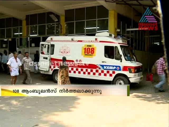 108'Ambulance Service stopped in Kerala 108  ആംബുലന്സ് സര്വ്വീസ് നിര്ത്തുന്നു