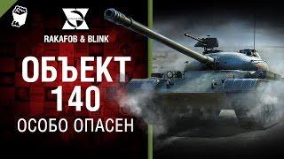 Объект 140 - Особо опасен №39 - от RAKAFOB и BLINK