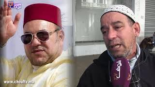 بالفيديو..مغاربة يتمنون الشفاء العاجل للملك محمد السادس بعد نجاح العملية التي أجراها بباريس بكلمات جد مؤثرة   نسولو الناس