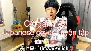 🇻🇳🇯🇵Cô gái m52 ‣ HuyR ft. Tùng Viu (practice) [Japanese cover by vietnam kun(ベトナムくん)]