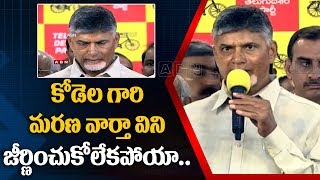 Chandrababu Naidu speaks on Kodela Siva Prasad death..