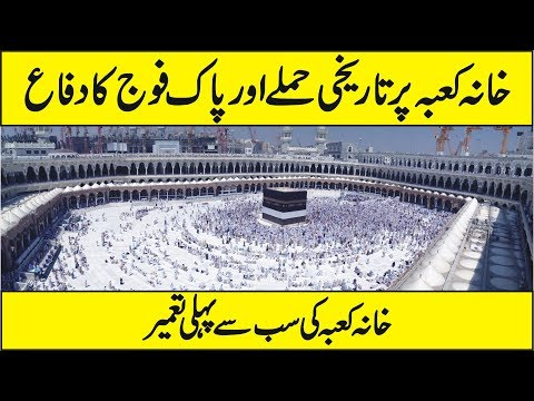 History of The Khana Kaba When Birds Defended KAABA In Urdu Hindi