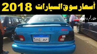ملك السيارات | اسعار السيارات المستعملة فى مصر حلقة رقم 64 ...