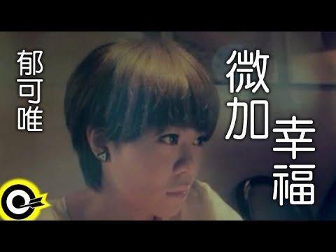 郁可唯-微加幸福 (官方完整版MV)