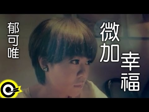 郁可唯 Yisa Yu【微加幸福】Official Music Video