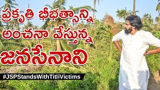Watch: Pawan Kalyan estimating the loss to farms due to Ti..