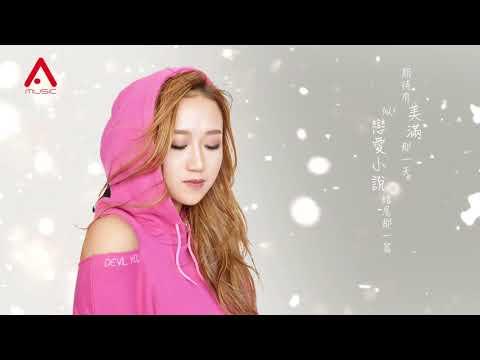 JC 別𠱁我 Official Lyrics Video