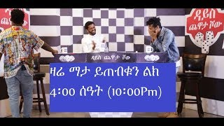 Ethiopia : ዳይስ ጨዋታ ሾው #Dice Game TV Show Tonight