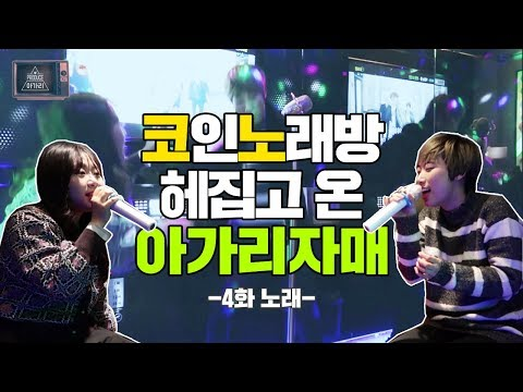 코인노래방을 폭파시킨 윰재의 목청(feat.죽마고우) / 아가리 메이커 ep.04