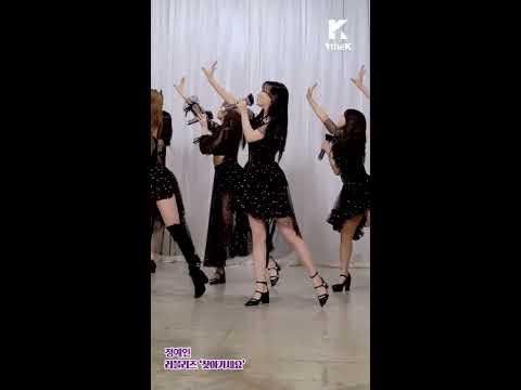 [1theK Dance Cover Contest] Lovelyz(러블리즈) _ Jeong Ye-In(예인 직캠ver)