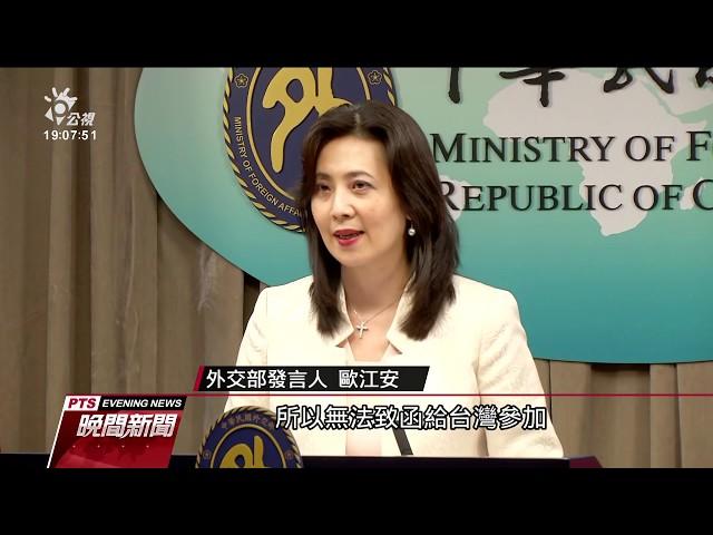 13國提案挺台 WHO:秘書長「無權」邀請