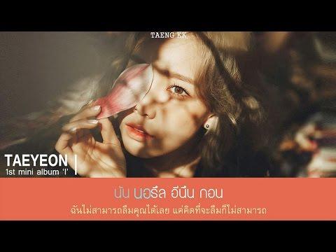[THAI SUB] Taeyeon (태연) - Gemini (쌍둥이자리)
