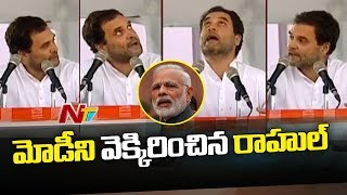 Rahul Gandhi Funny Imitation of PM Modi at Hyderabad..