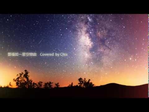 鄧福如(阿福) 星空戀曲 翻唱- Covered by Chia