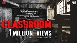 Classroom By Prithibi