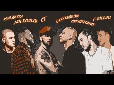 Американцы Слушают Русскую Музыку #29 Oxxxymiron, Скриптонит, Jah Khalib, Рем Дигга, T-Killah, Хаски