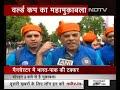 World Cup 2019: India-Pak का मैच देखने पहुंचे Fans में दिखा जबरदस्त उत्साह  - 00:36 min - News - Video
