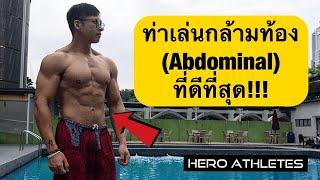 ท่าเล่นกล้ามท้อง (Abdominal) ที่ดีที่สุด ?! - Hero Athletes
