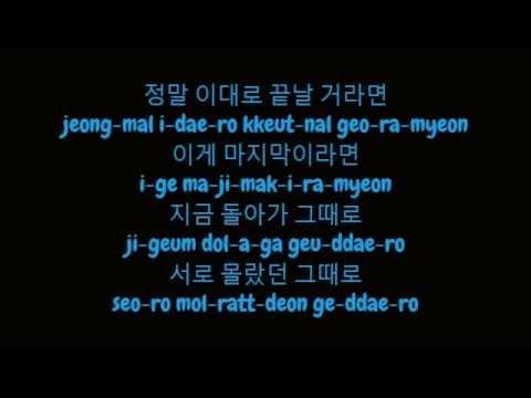 허각 (HUH GAK) - Hello (Hangul / Romanized Lyrics HD)