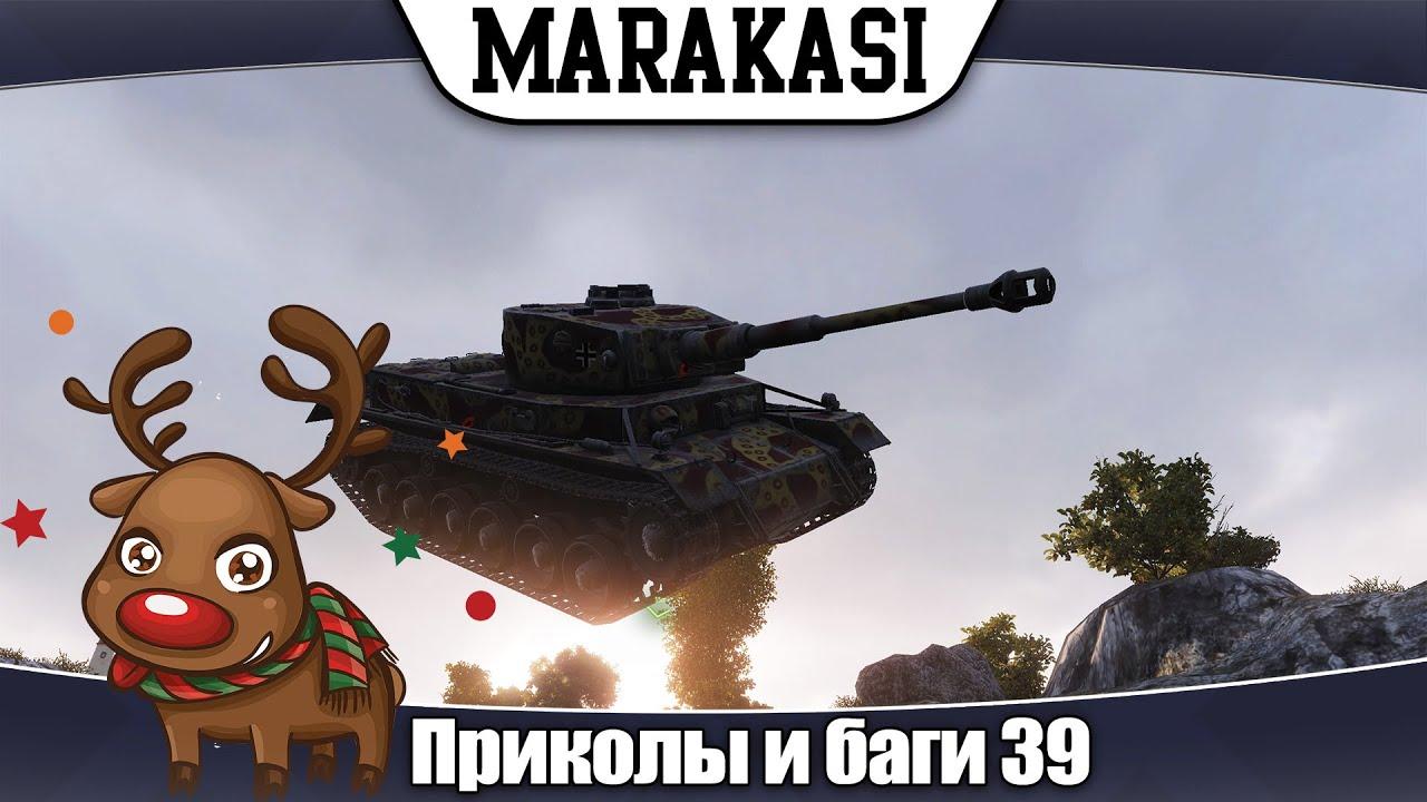 Картинки танки ворлд оф танк приколы и баги