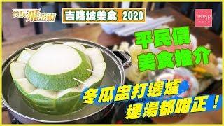 【吉隆坡美食2020】 冬瓜盅打邊爐連湯都咁正! 平民價美食推介