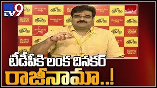 Breaking: TDP spokesperson Dinakar Lanka quits party..