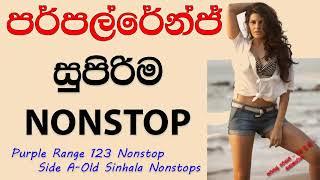 Purple Range 123 Sinhala Nonstop|Side A Old Sinhala Songs|Top Hit Songs