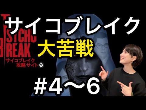 サイコブレイク#4〜6配信