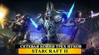 StarCraft II: СЕТЕВАЯ БОЙНЯ ТРЕХ НУБОВ