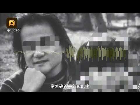 湖北电影制片厂:常凯一家4口去世