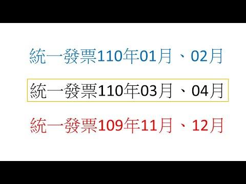 110年3月4月統一發票 2021年1月2月3月4月 2020年109年11月12月統一發票中獎號碼