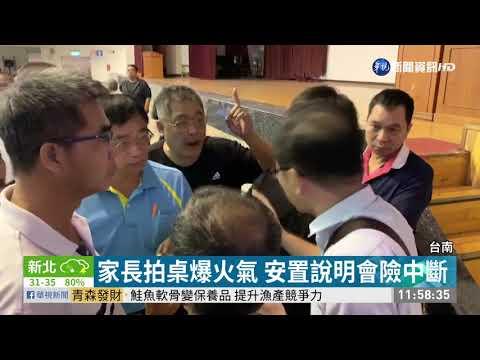 南榮安排學生轉校 家長拍桌批倉促 | 華視新聞 20190818