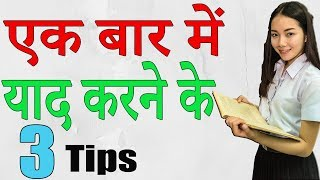 How to Learn Faster and Remember More in Hindi || How to Study Faster