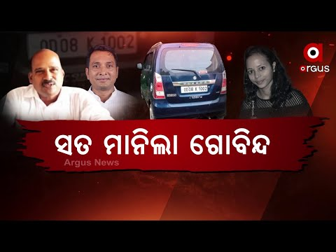 Mamita Meher killed in a Car, Govind Sahu Admits to have strangled her to death