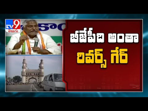 Congress Jeevan Reddy reacts on Hyderabad Union Territory news