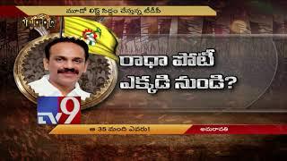 Samarandhra : Political war in AP    18-03-2019 - TV9