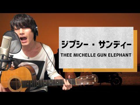 ジプシー・サンディー / THEE MICHELLE GUN ELEPHANT【弾き語りカバー1発録り】