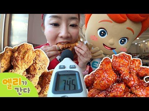 [엘리가간다_수원2편] 85dB이 넘으면 치킨을 사야한다? 데시벨 미션 | 수원 통닭먹방 | 엘리앤 투어