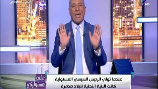 علي مسئوليتي مع أحمد موسي - 13 مايو 2018 - الحلقة الكاملة     -