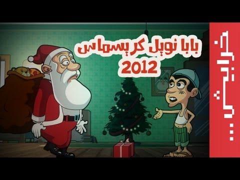بابا نويل كريسماس
